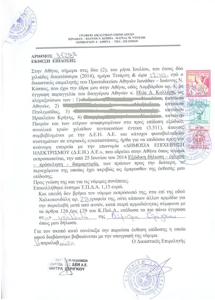 epidosh-eksodikou1